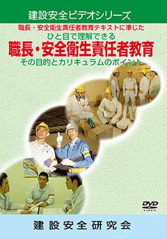 ひと目で理解できる 職長・安全衛生責任者教育 その目的とカリキュラムのポイント