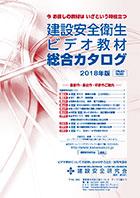 建設安全衛生ビデオ教材総合カタログ2018年版