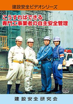 こうすればできる 専門工事業者の自主安全管理