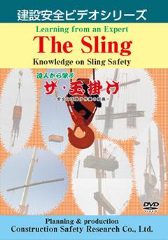ザ・玉掛け 英語版 The Sling