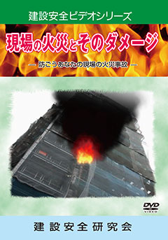 現場の火災とそのダメージ