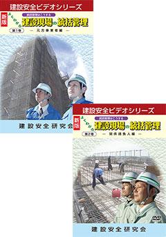 よくわかる 建設現場の統括管理 第1巻・第2巻セット