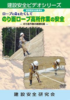 ロープに命をたくして のり面ロープ高所作業の安全