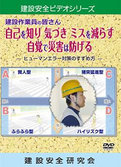 『建設作業員の皆さん 自己を知り 気づき ミスを減らす 自覚で災害は防げる』のパッケージ