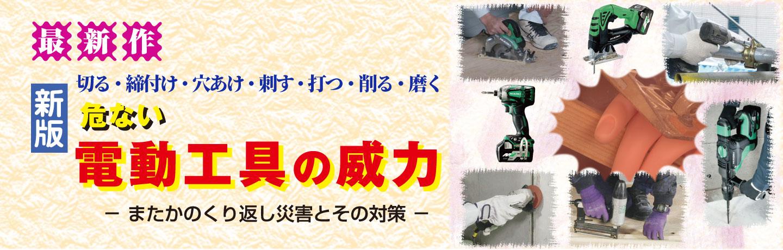 『切る・締付け・穴あけ・刺す・打つ・削る・磨く 危ない 電動工具の威力』のスライドショー