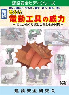 『切る・締付け・穴あけ・刺す・打つ・削る・磨く 危ない 電動工具の威力』のパッケージ