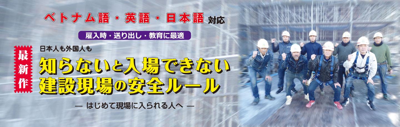 『日本人も外国人も 知らないと入場できない建設現場の安全ルール』のスライドショー