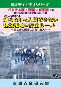 『日本人も外国人も知らないと入場できない建設現場の安全ルール』のパッケージ