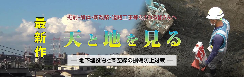 『天と地を見るー地下埋設物と架空線の損傷防止対策ー』のスライドショー
