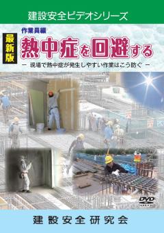 『第1巻作業員編 熱中症を回避するー現場で熱中症が発生しやすい作業ではこう防ぐー』のパッケージ