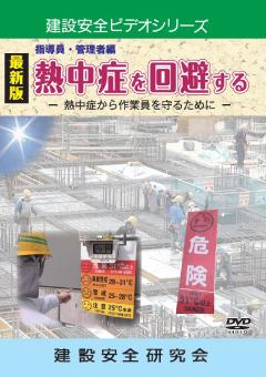 『第2巻指導員・管理者編 熱中症を回避するー熱中症から作業員を守るためにー』のパッケージ