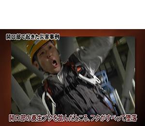 開口部から墜落のイメージ