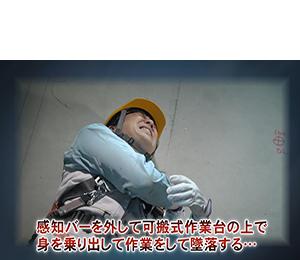 可搬式作業台から墜落のイメージ