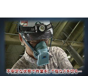 電動工具で巻き込まれのイメージ